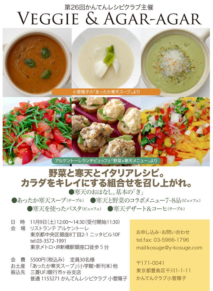 野菜と寒天とイタリアレシピ。カラダをキレイにする組合せを召し上がれ。